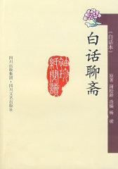 白话聊斋(白话本)(试读本)