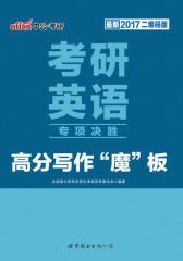 """中公版·2017考研英语专项决胜:高分写作""""魔""""板(二维码版)"""