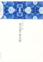 严歌苓作品集:吴川是个黄女孩