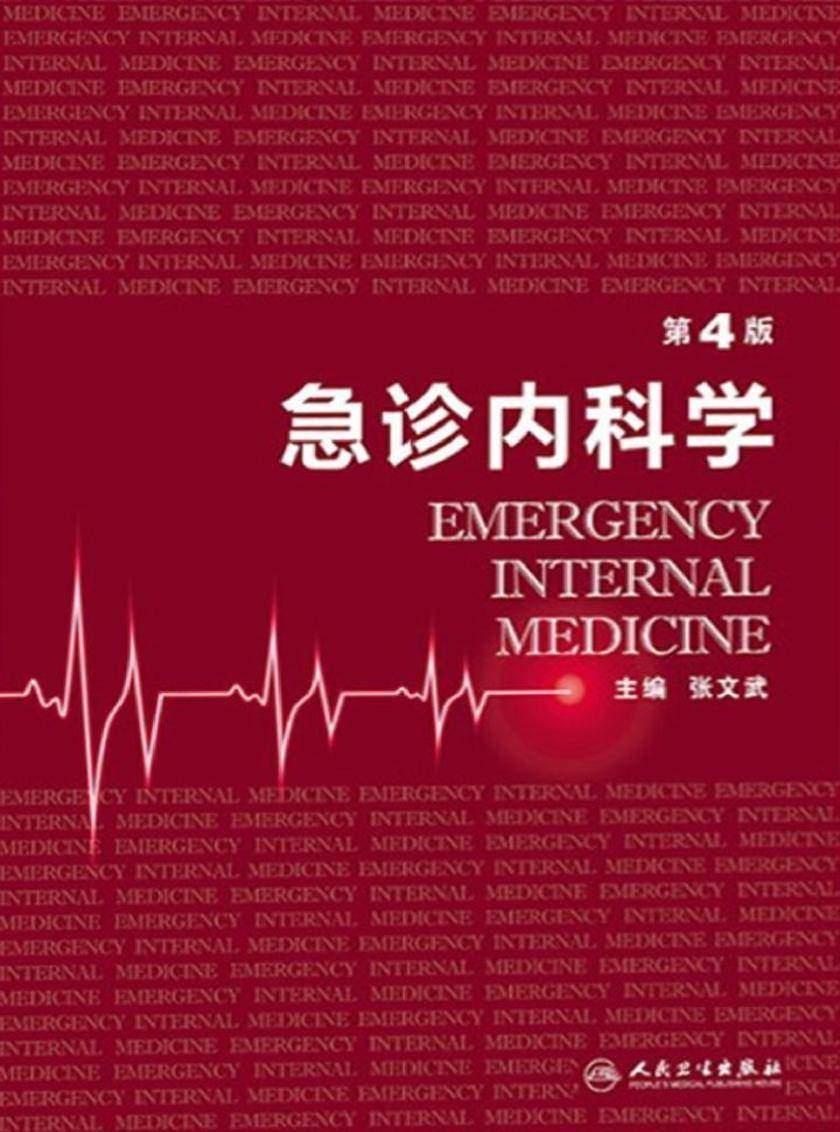 急诊内科学(第4版)