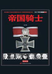 帝国骑士:二战时期德国最高战功勋章获得者全传(第三卷)