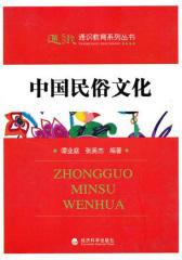 中国民俗文化