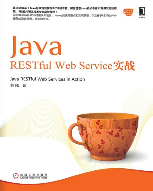 Java RESTful Web Service实战