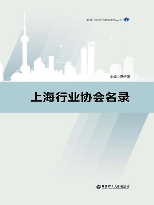 上海行业协会名录