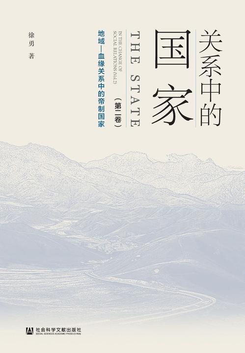 关系中的国家(第2卷):地域—血缘关系中的帝制国家