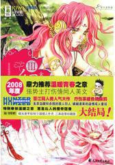 幻莲3(大结局)(试读本)
