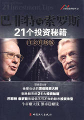 巴菲特与索罗斯21个投资秘籍
