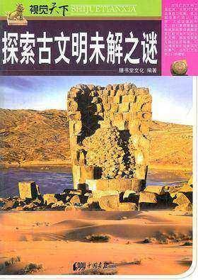 探索古文明未解之谜(仅适用PC阅读)