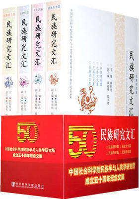 民族研究文汇·社会文化篇(仅适用PC阅读)