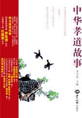 中华孝道故事(仅适用PC阅读)