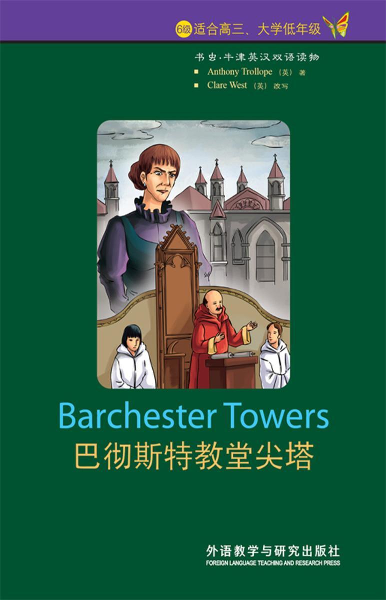 巴彻斯特教堂尖塔