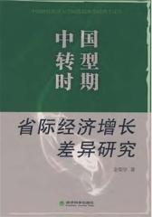 中国转型时期省际经济增长差异研究(仅适用PC阅读)