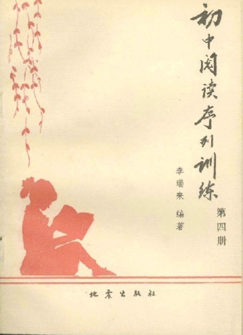 初中阅读序列训练(第四册)(仅适用PC阅读)