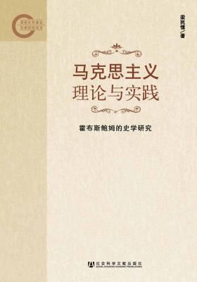 马克思主义理论与实践:霍布斯鲍姆的史学研究(仅适用PC阅读)