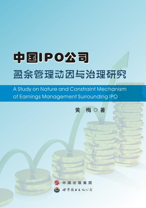 中国IPO公司盈余管理动因与治理研究