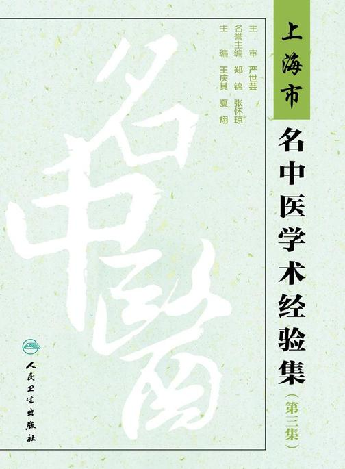 上海市名中医学术经验集(第三集)