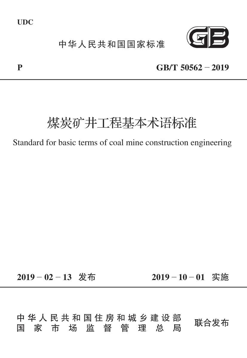 YS/T 5225-2016土工试验规程