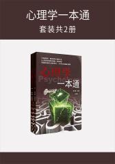 心理学一本通(套装共2册)