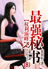 权利顶峰:最强秘书(8)