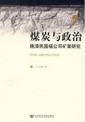 煤炭与政治:晚清民国福公司矿案研究