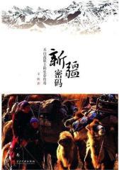 新疆密码:天山高原上的生存传奇(试读本)