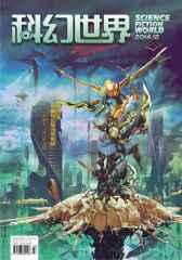 科幻世界(2014年12期)(电子杂志)