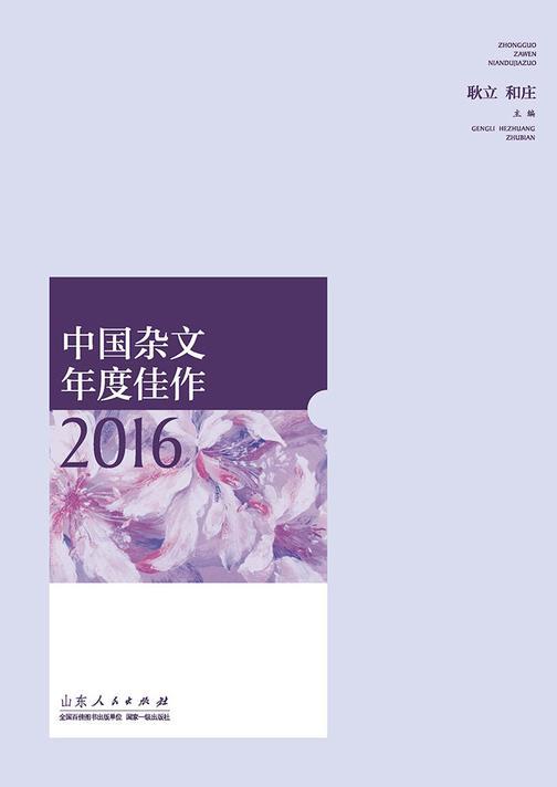 中国杂文年度佳作2016