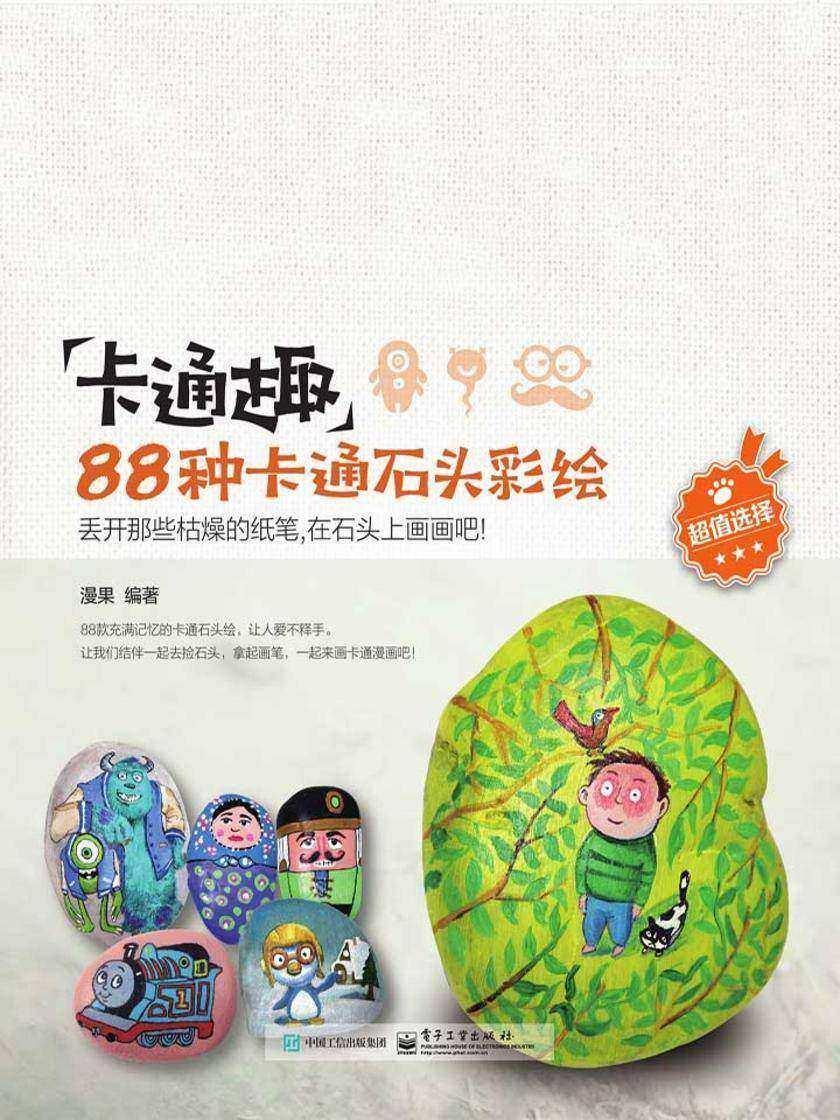 卡通趣:88种卡通石头彩绘(全彩)