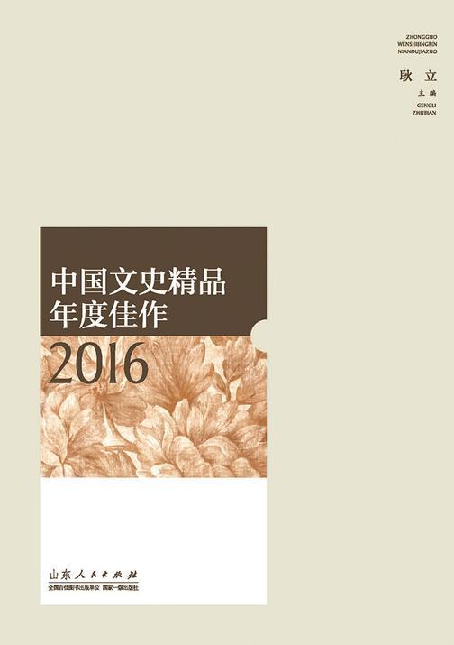 中国文史精品年度佳作2016