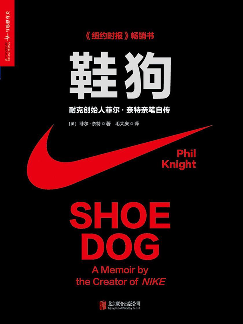鞋狗 耐克创始人菲尔·奈特亲笔自传