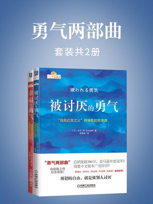 """勇气两部曲:被讨厌的勇气+幸福的勇气 """"自我启发之父""""阿德勒的哲学课纪念套装(共2册)"""