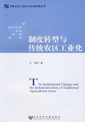 制度转型与传统农区工业化(仅适用PC阅读)