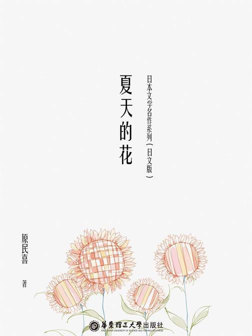 日本文学名作系列:夏天的花(日文版)