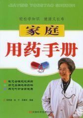 家庭医疗必备:用药手册(上)