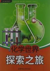 化学知识知道点:化学世界探索之旅