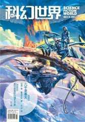 科幻世界(2015年2期)(电子杂志)