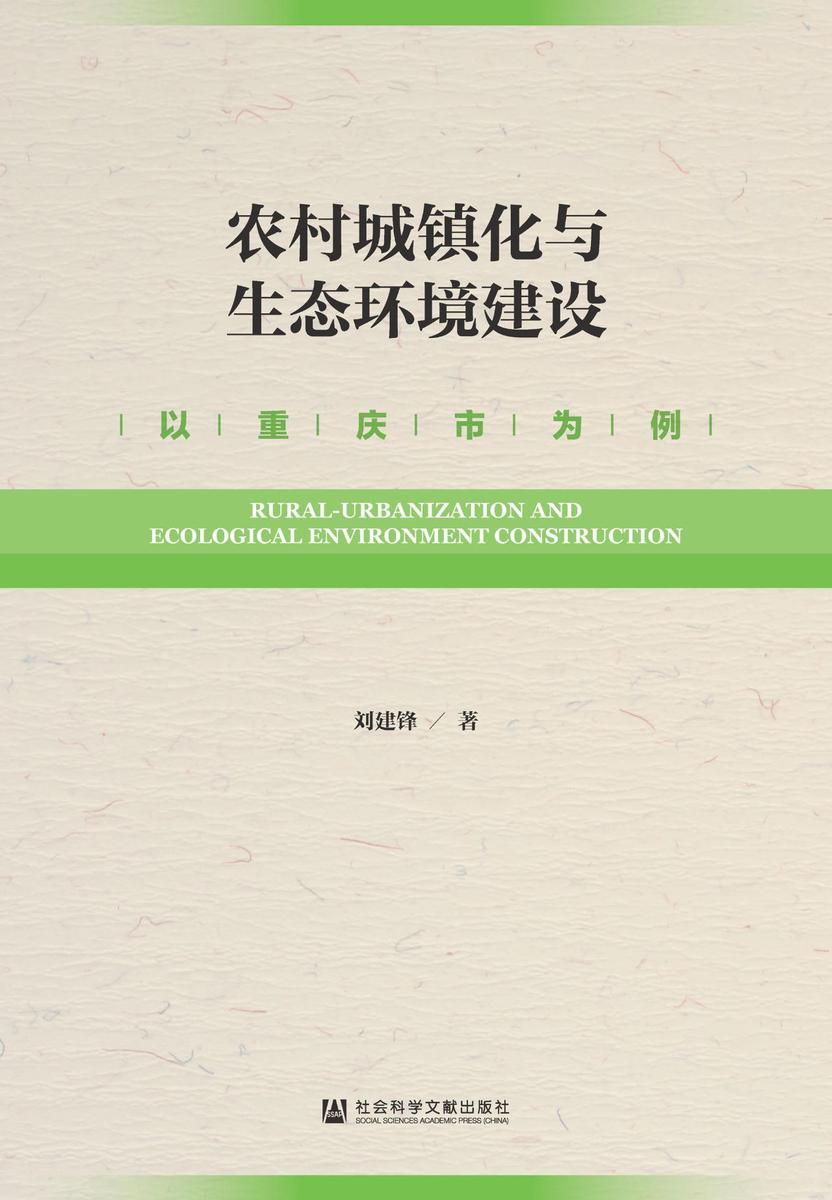 农村城镇化与生态环境建设:以重庆市为例
