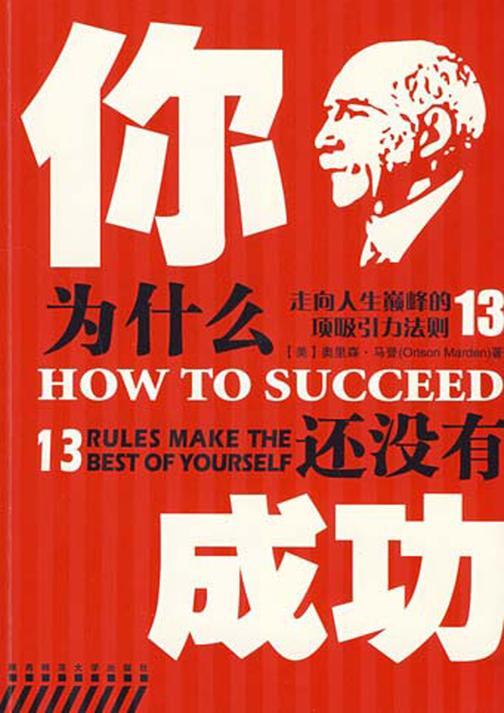 你为什么还没有成功--走向人生  的13项吸引力法则