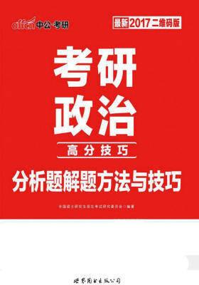 中公版·2017考研政治分析题解题方法与技巧(二维码版)