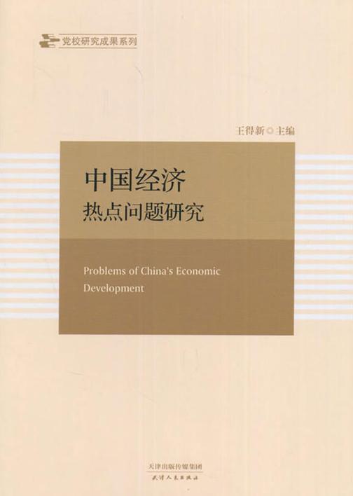 中国经济热点问题研究