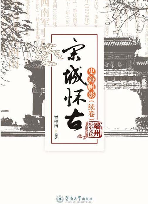宋城怀古:史海帆影(续卷)