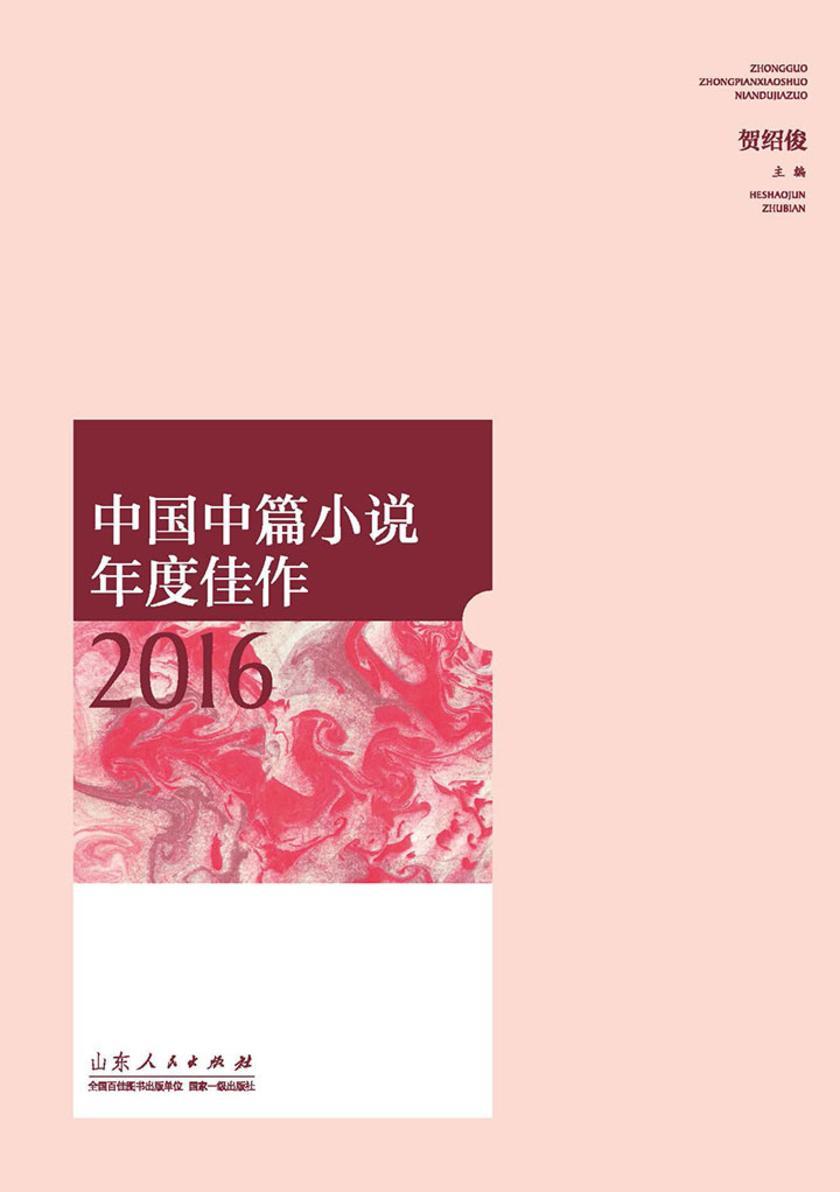 中国中篇小说年度佳作2016