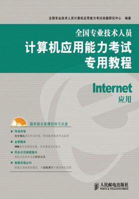 全国专业技术人员计算机应用能力考试专用教程:Internet应用(光盘内容另行下载,地址见书封底)(仅适用PC阅读)