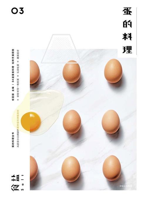 食盐03:蛋的料理