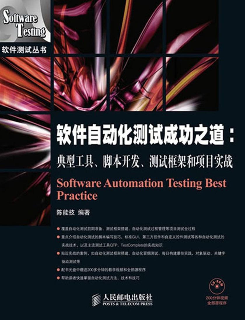 软件自动化测试成功之道:典型工具?脚本开发?测试框架和项目实战(光盘内容另行下载,地址见书封底)(仅适用PC阅读)