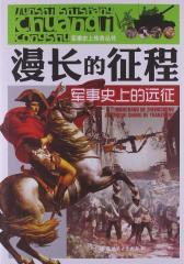 军事史上传奇丛书:漫长的征程-军事史上的远征