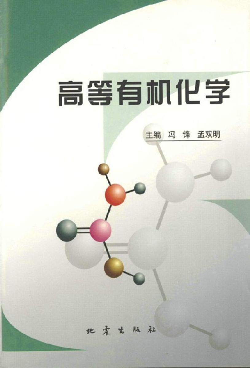 高等有机化学(仅适用PC阅读)