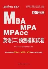 中公版·2017全国硕士研究生入学统一考试MBA、MPA、MPAcc管理类专业学位联考:英语(二)预测模拟试卷