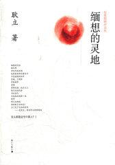 缅想的灵地(试读本)