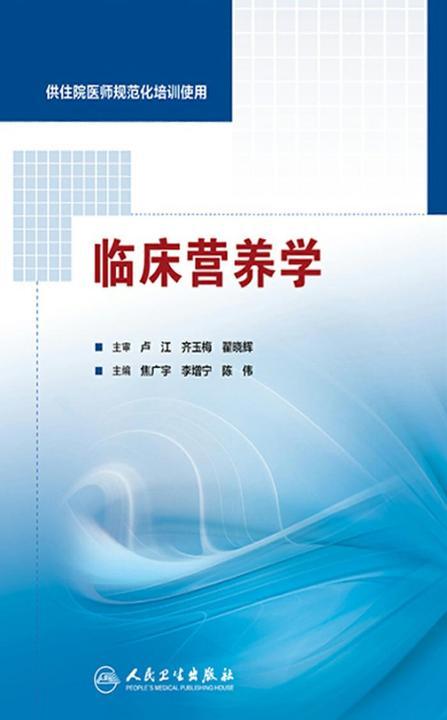 临床营养学(供住院医师规范化培训使用)